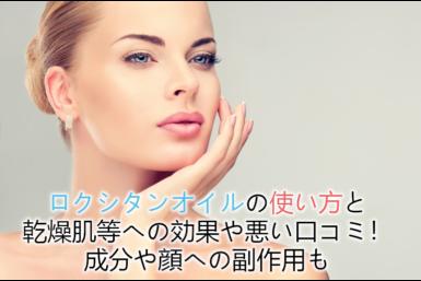 ロクシタンオイルの使い方と乾燥肌への効果や口コミ