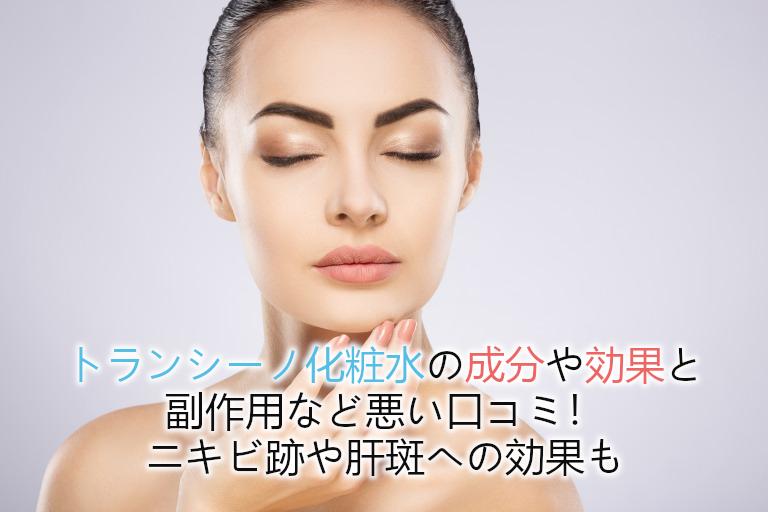 トランシーノ化粧水の成分や効果と副作用など口コミ