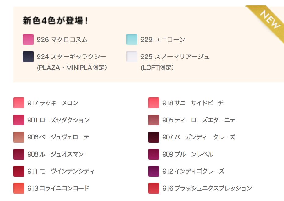 ロレアルパリシャインオンの人気色と色持ちやブルベ等の色選び使い方と