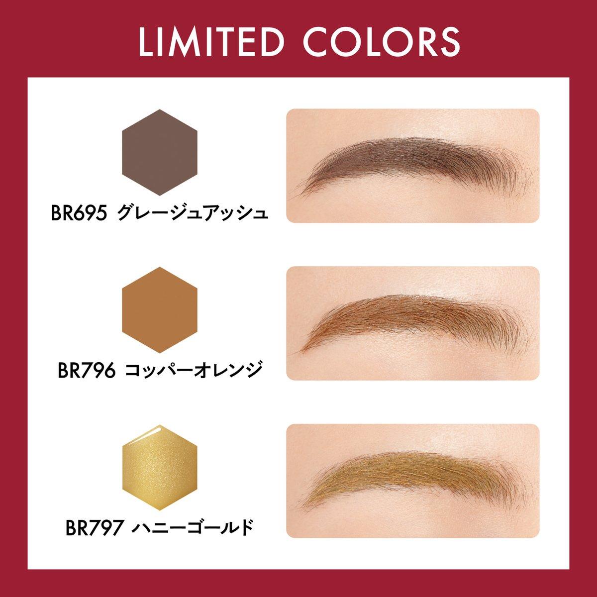 インテグレートの眉マスカラの限定色や新色