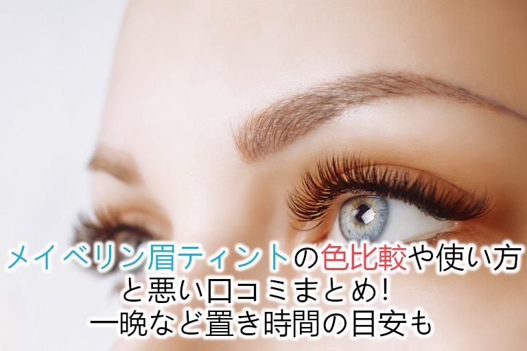 メイベリン眉ティントの色比較や使い方と口コミ