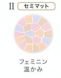 エレガンスプードルパウダーの色選びでイエベ春用