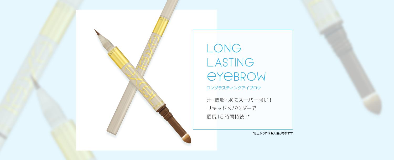 エクセル ロングラスティングアイブロウの人気色と色選びのコツ