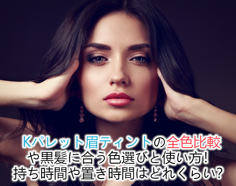 Kパレット眉ティントの全色比較や黒髪に合う色選びと使い方