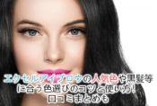 エクセルアイブロウの人気色や黒髪等に合う色選びのコツと使い方